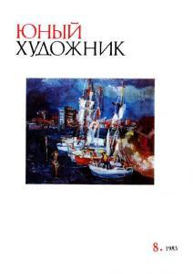 Юный художник 1983 №08
