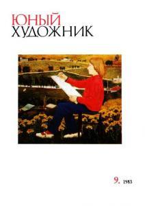 Юный художник 1983 №09