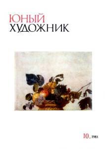 Юный художник 1983 №10