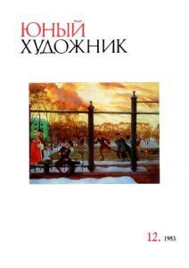 Юный художник 1983 №12