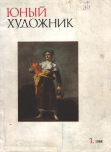 Юный художник 1984 №01