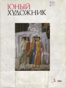 Юный художник 1984 №03