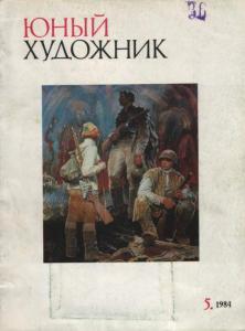 Юный художник 1984 №05