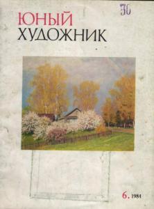 Юный художник 1984 №06