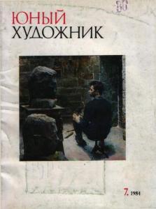 Юный художник 1984 №07