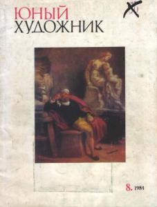 Юный художник 1984 №08