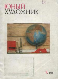 Юный художник 1984 №09