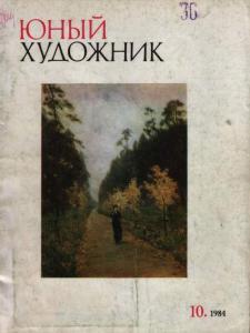 Юный художник 1984 №10