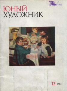 Юный художник 1984 №12