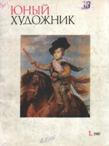 Юный художник 1985 №01
