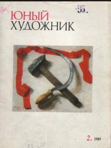 Юный художник 1985 №02