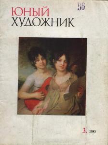 Юный художник 1985 №03