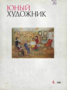 Юный художник 1985 №04