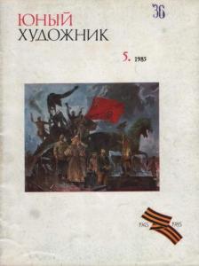 Юный художник 1985 №05