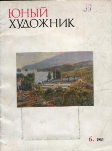 Юный художник 1985 №06