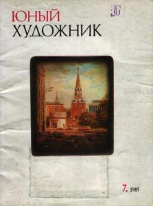 Юный художник 1985 №07