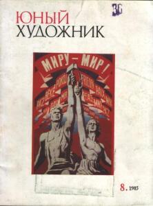 Юный художник 1985 №08