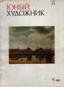 Юный художник 1985 №09