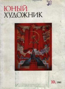 Юный художник 1985 №10
