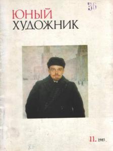 Юный художник 1985 №11