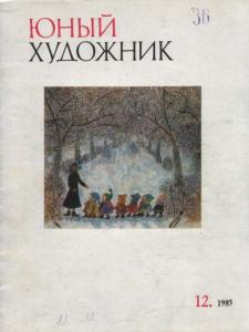 Юный художник 1985 №12