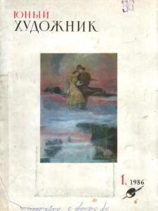 Юный художник 1986 №01