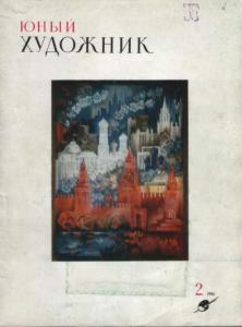 Юный художник 1986 №02