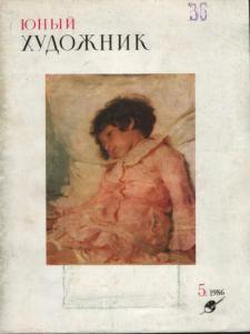 Юный художник 1986 №05