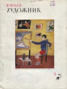 Юный художник 1986 №06