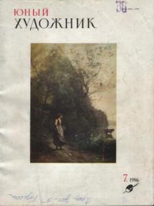 Юный художник 1986 №07