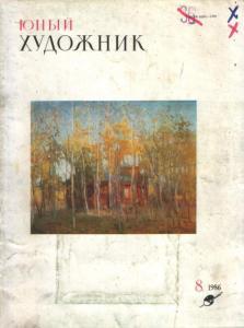 Юный художник 1986 №08