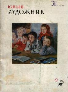 Юный художник 1986 №09