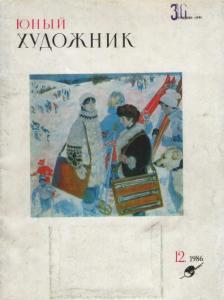 Юный художник 1986 №12