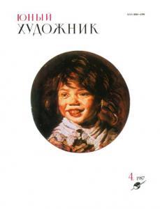 Юный художник 1987 №04