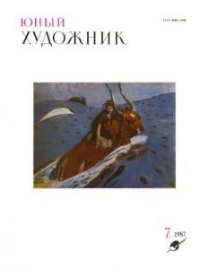 Юный художник 1987 №07