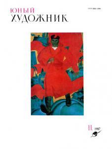 Юный художник 1987 №11