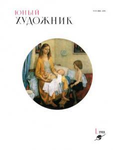Юный художник 1988 №01