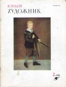 Юный художник 1988 №02