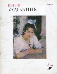 Юный художник 1988 №03