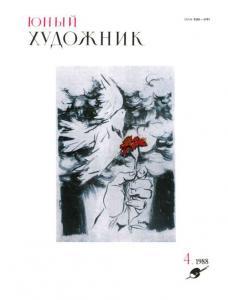 Юный художник 1988 №04
