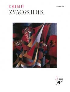Юный художник 1988 №05
