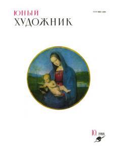 Юный художник 1988 №10