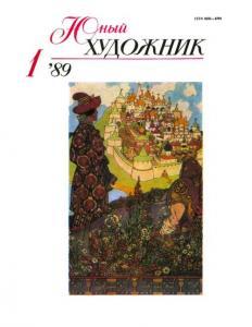 Юный художник 1989 №01