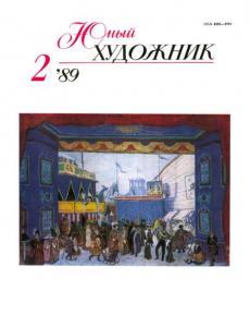Юный художник 1989 №02