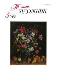 Юный художник 1989 №03