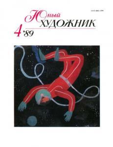 Юный художник 1989 №04