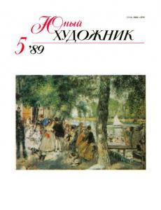 Юный художник 1989 №05