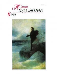 Юный художник 1989 №06