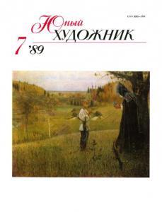 Юный художник 1989 №07