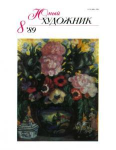 Юный художник 1989 №08